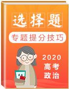 2020年高考政治选择题专题提分技巧【学科网名师堂】