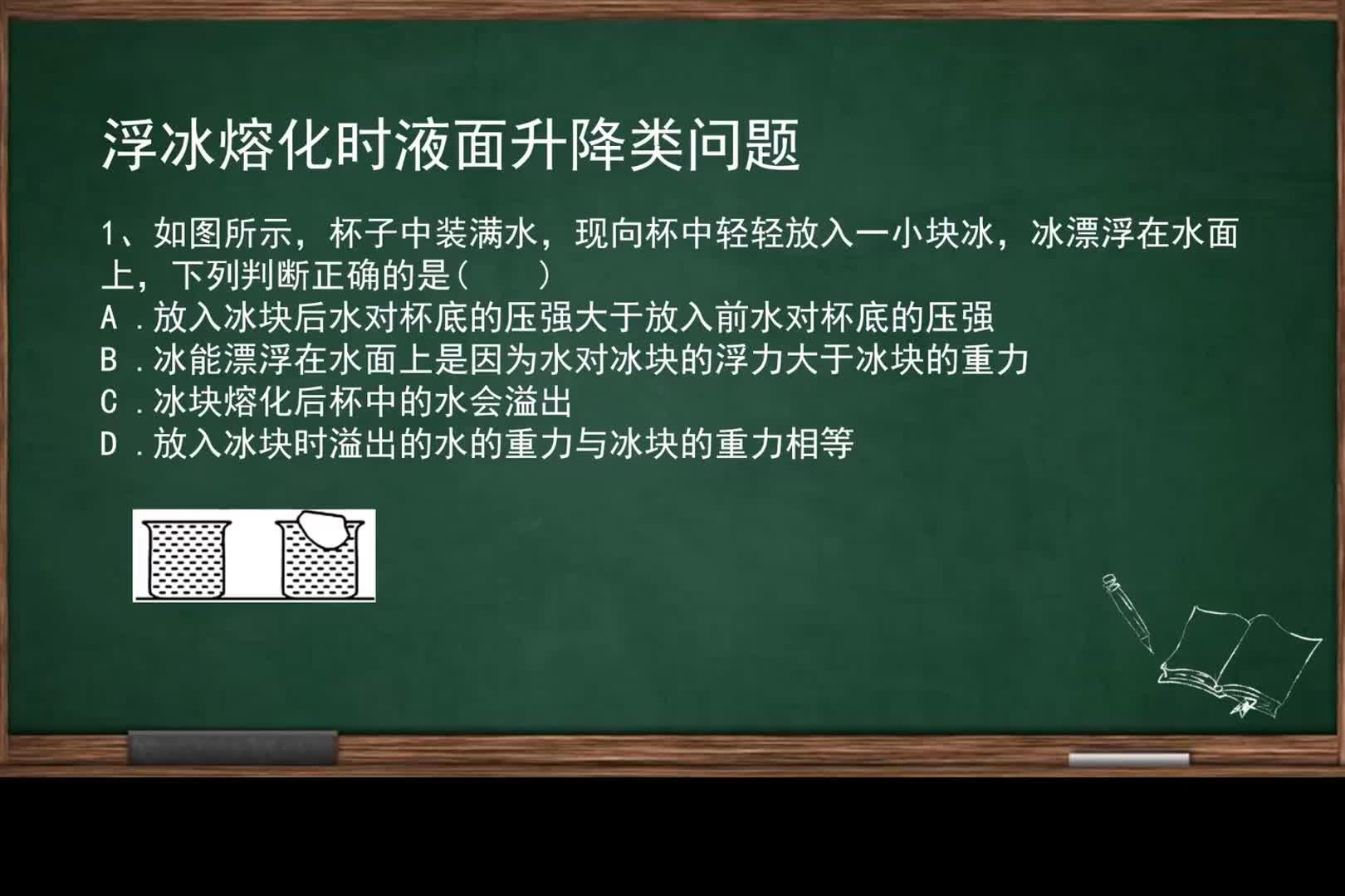 教科版八年級下冊:浮冰熔化時液面升降問題(微課視頻)