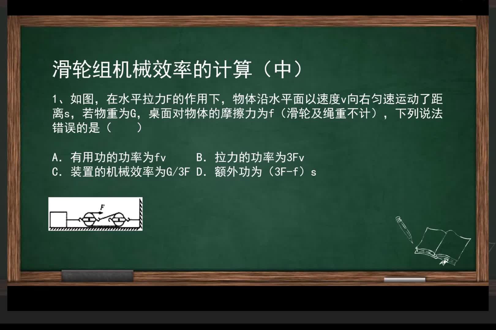 教科版八年級下冊:滑輪組機械效率的計算(微課視頻)