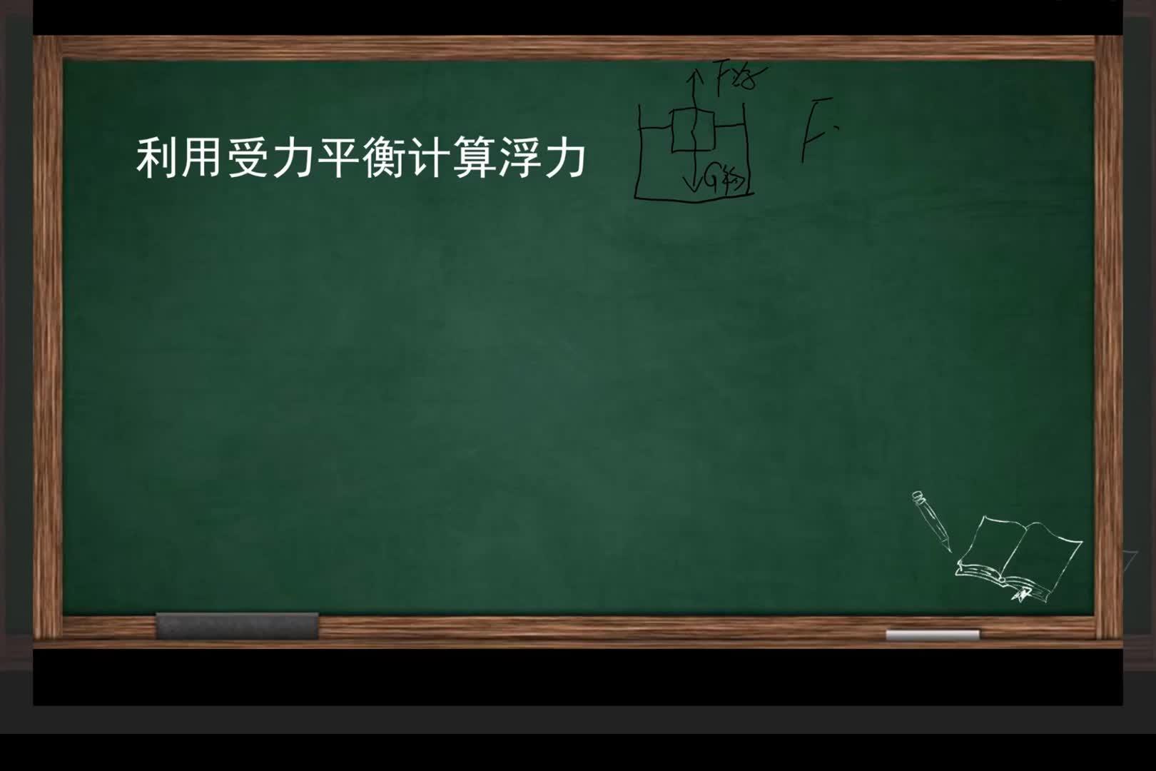 教科版八年級下冊:利用受力平衡計算浮力(拔高微課視頻)
