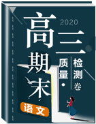 2020届高三上学期语文期末教学质量检测卷