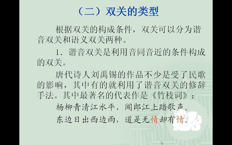 人教版 高三语文 常见修辞手法举隅之双关-视频微课堂