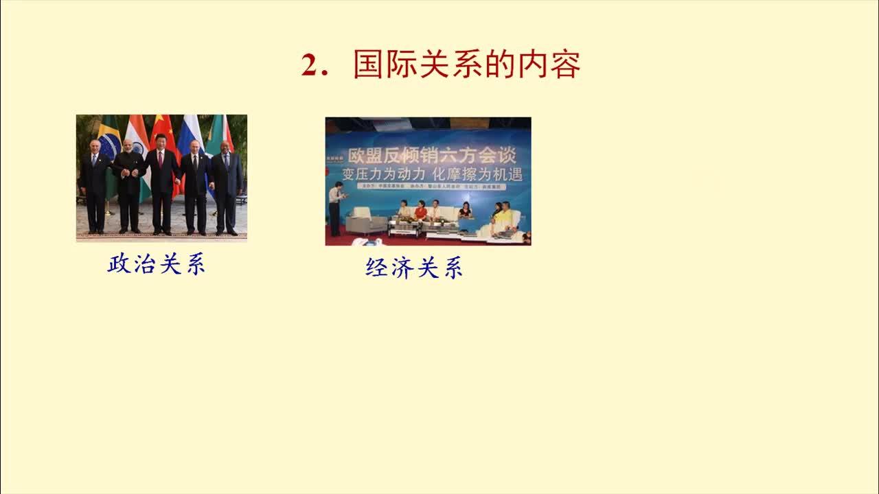(课堂实录)【公开课优质课】高一政治8.2国际关系的决定性因素:国家利益(人教版必修2)