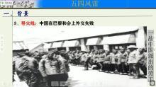 人教版 高一历史必修一 第四单元 段嘉仪   五四风雷-视频微课堂