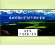 新疆石河子第二中学2018年高一第二学期《地理环境对区域发展的影响》录像课