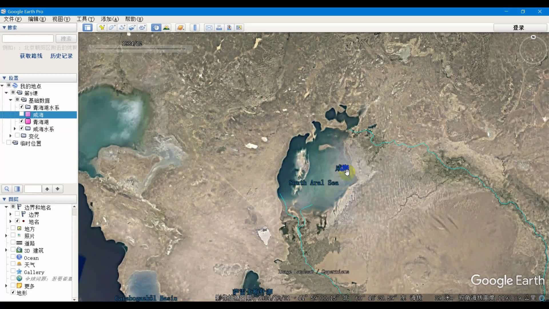 09历史图层应用——跨时空观沧桑变迁-《玩转谷歌地球——Google Earth地理教学应用培训教程》