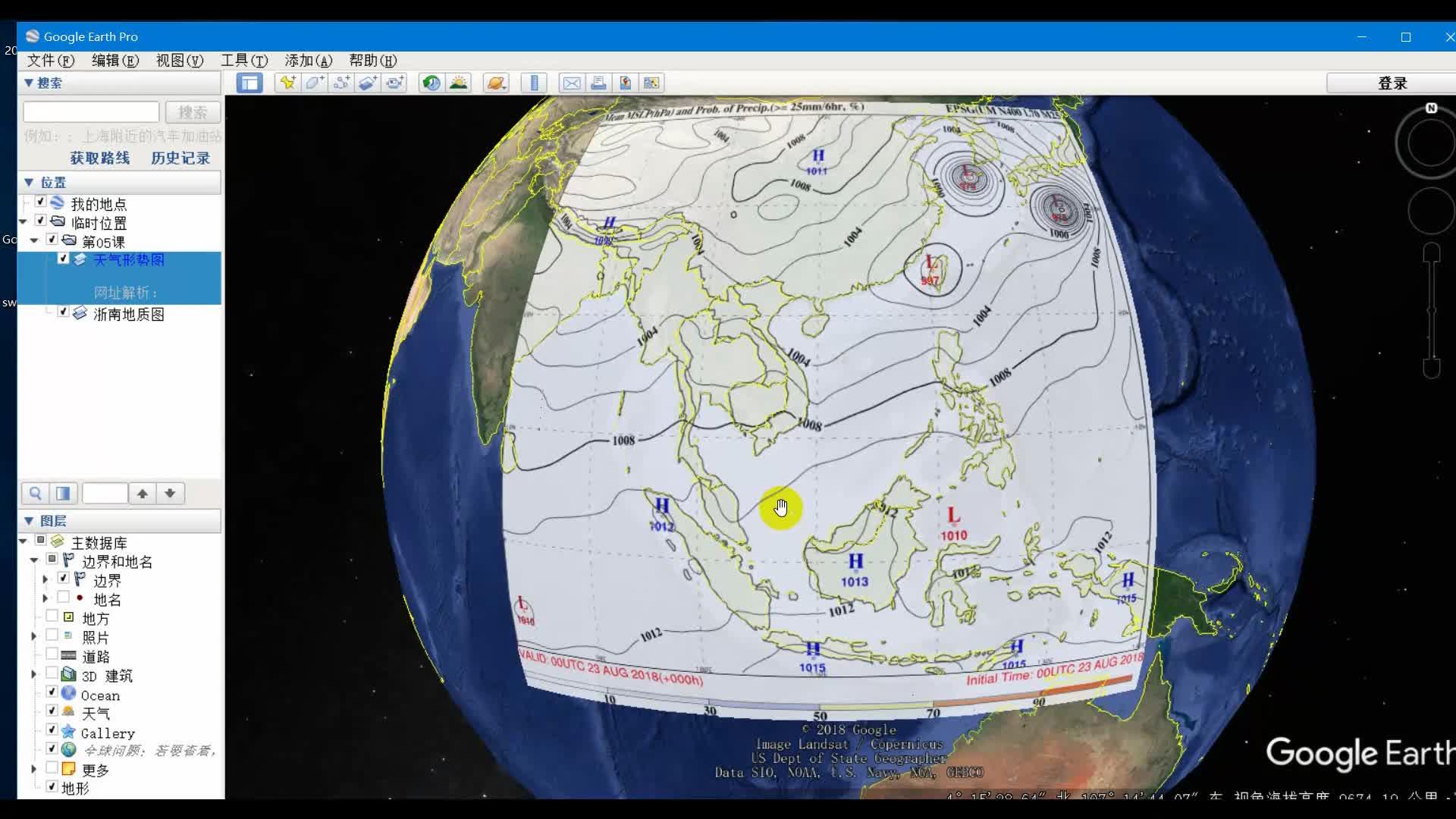 05添加图像叠加层——GE每日天气预报-《玩转谷歌地球——Google Earth地理教学应?#38376;?#35757;教程》