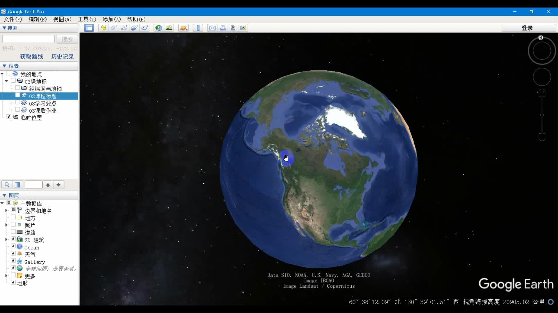 03添加线状地标——GE地轴与经线制作-《玩转谷歌地球——Google Earth地理教学应?#38376;?#35757;教程》