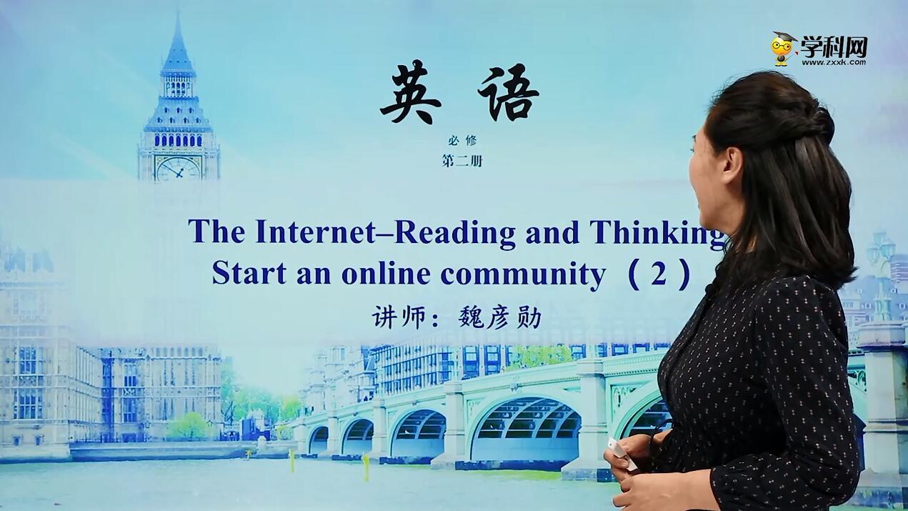 Period 3 Start an online community(2)(Unit 3 The Internet)-高中英語必修2(新教材同步)