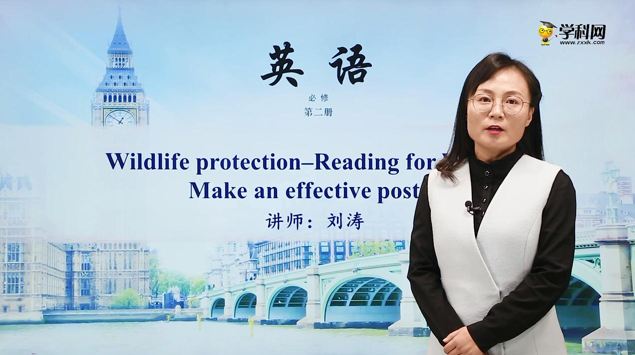 Period 4 Make an effective poster(Unit 2 Wildlife protection)-高中英語必修2(新教材同步)