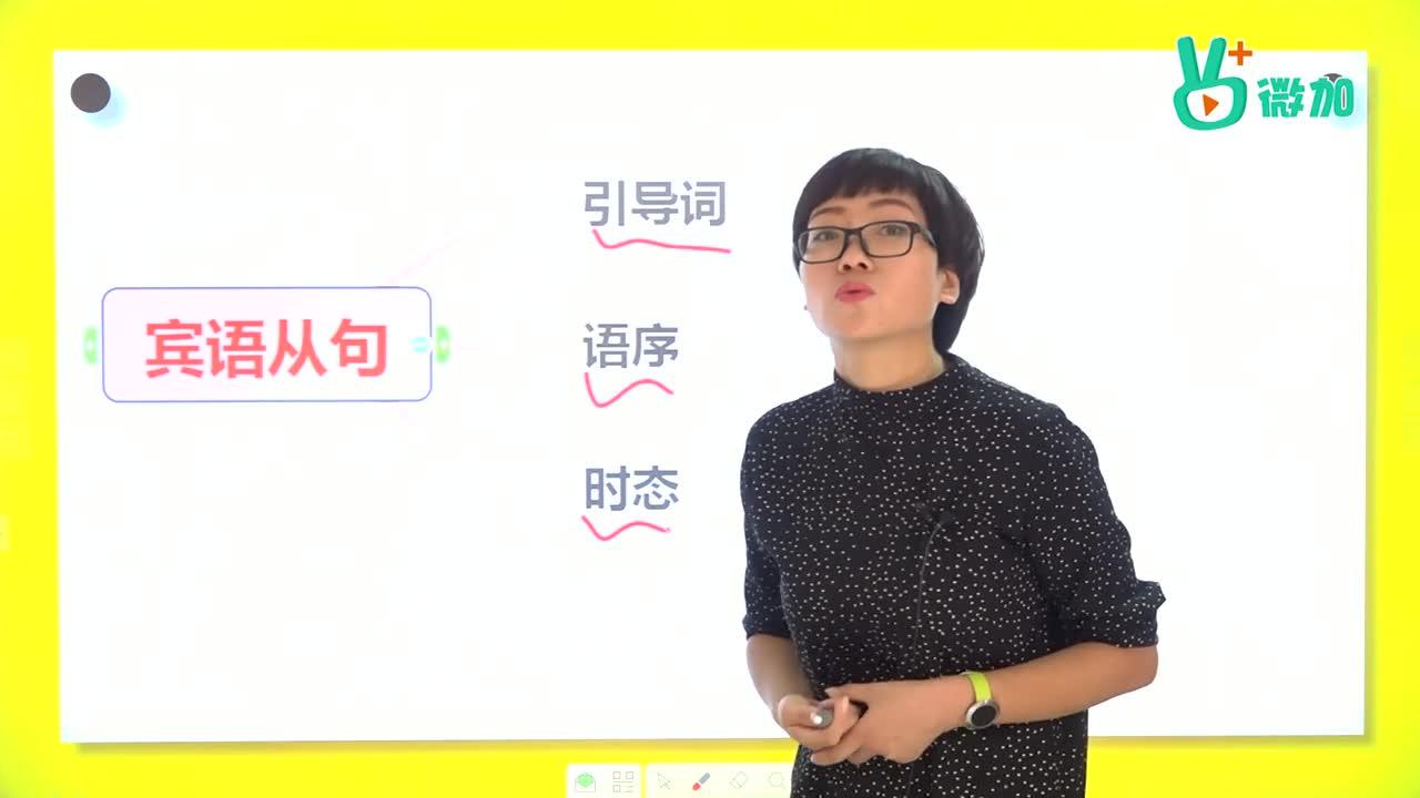 视频37 宾语从句(四)-【微加】中考英语语法知识精讲