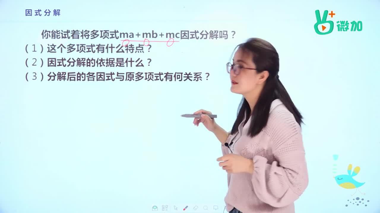 视频31 因式分解提公因式法-【微加】七年级数学下册专项突破之整式的乘除(北师大版) 什么是提公因式法分解因式 什么是提公因式法分解因式 [来自e网通客户端]