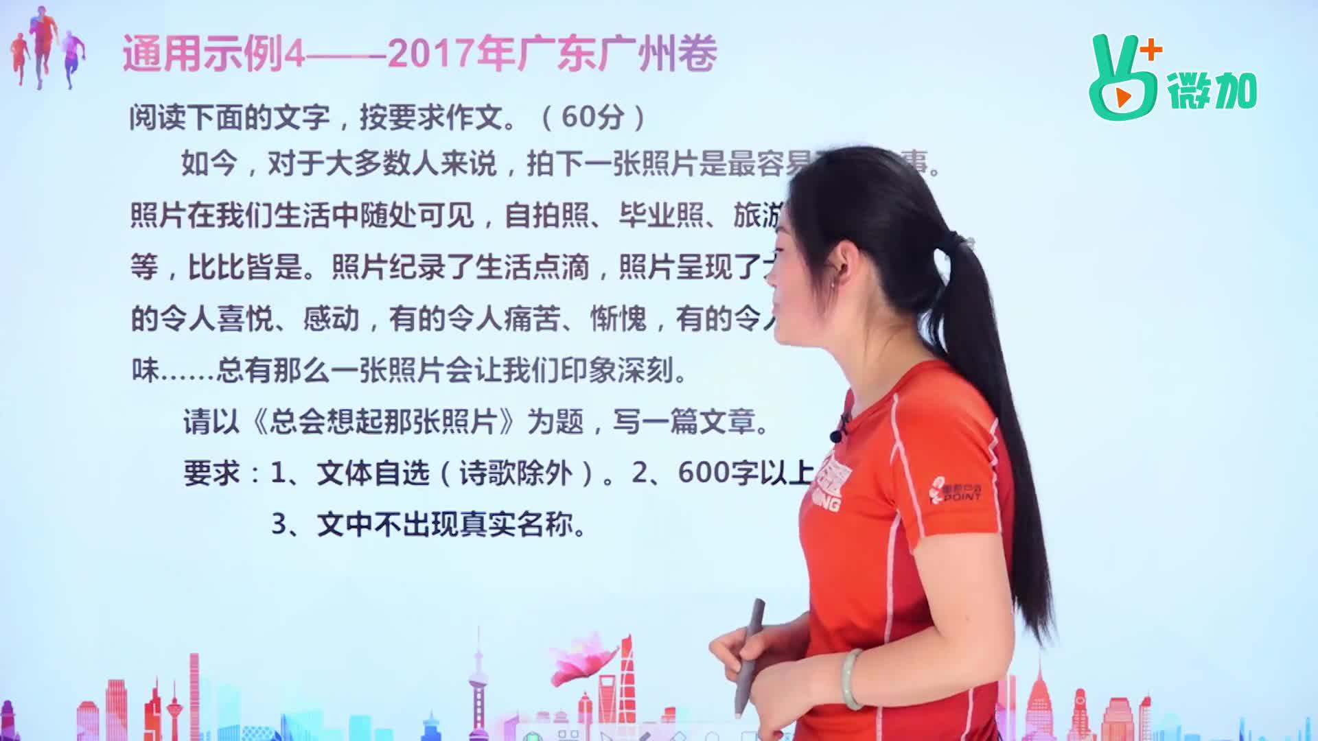 視頻16 從素材講作文之廣東廣州卷-【微加】大話語文系列從素材講作文微課