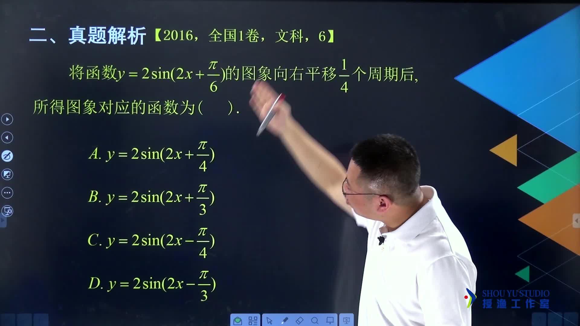 真题解析02 三角函数的图像变换-高考数学真题《四十二章经》解密刷题的真相(视频)