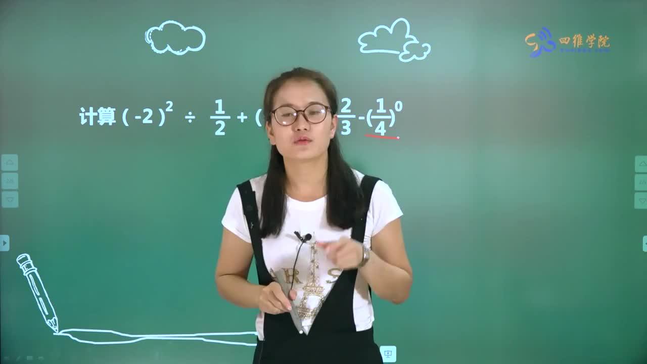 【微加】新初一數學銜接課微課 27 有理數的混合運算