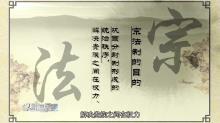古代中國的政治制度 夏商西周的政治制度 第四講 血緣關系維系的宗法制