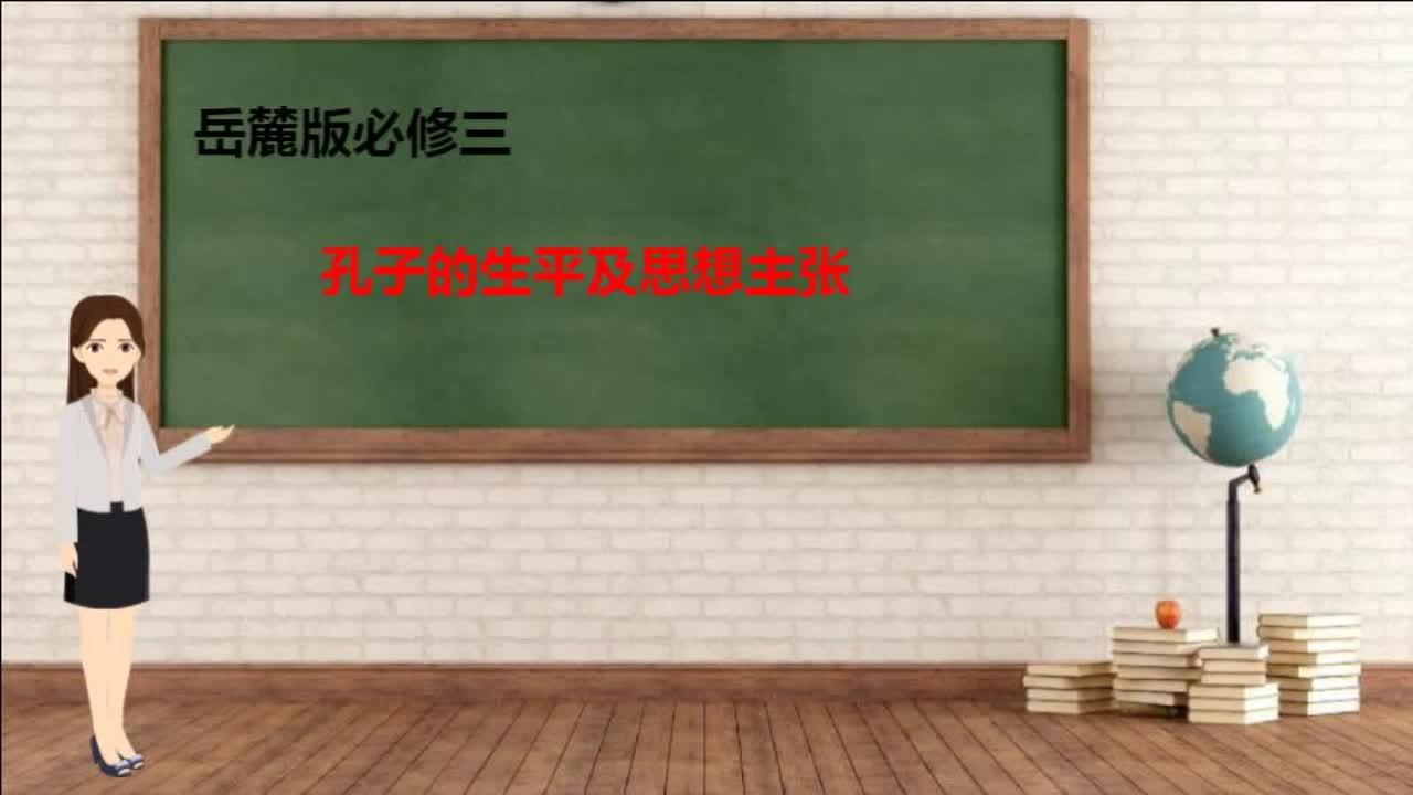 岳麓版 高中历史 必修三 1.1孔子的生平及思想主张-视频微课堂