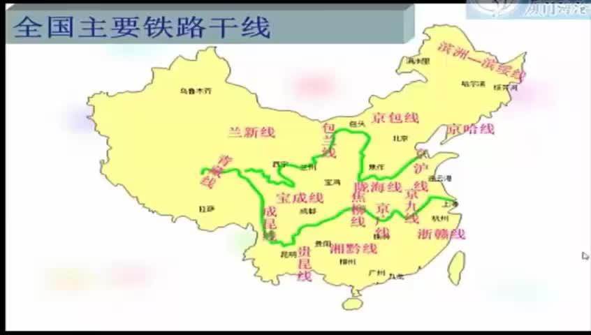 人教版 八年级上册地理 平冬青 4.1交通运输-视频微课堂