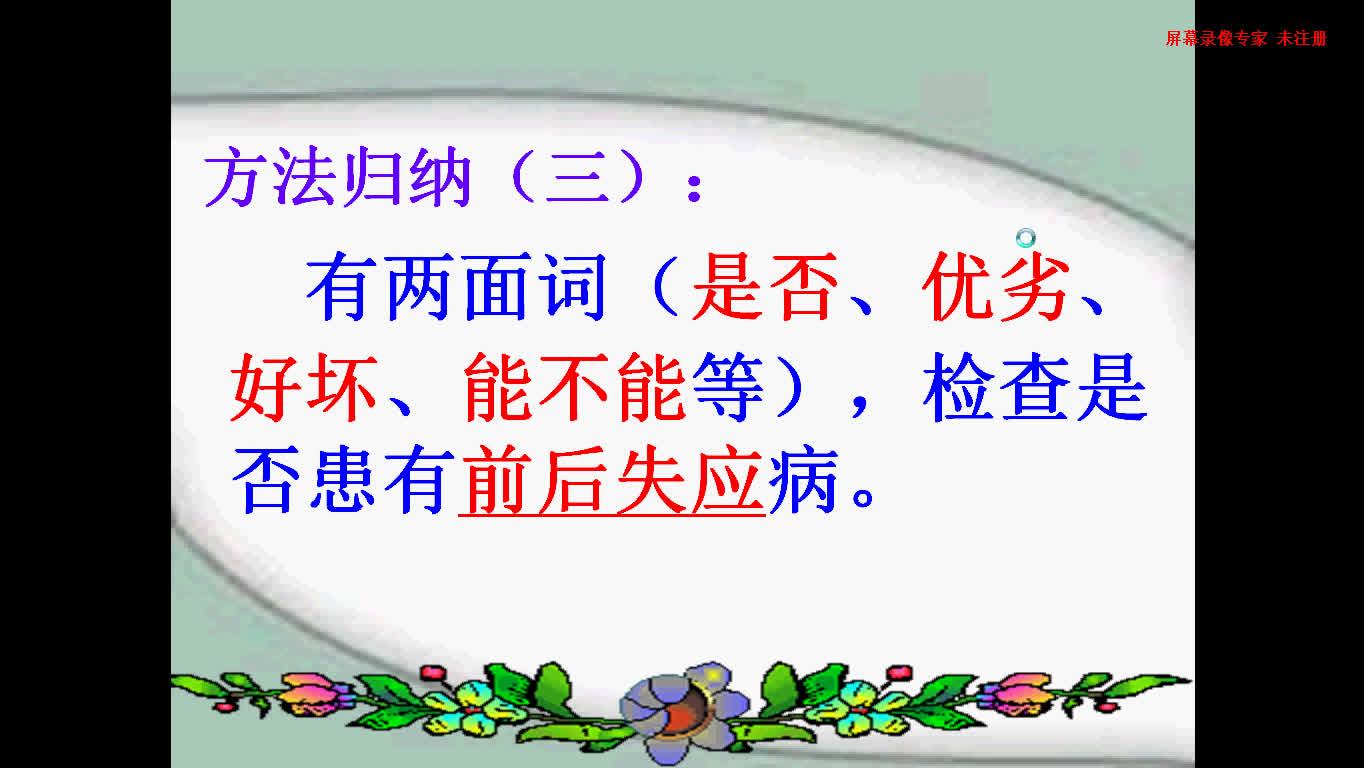 高考病句修改方法分析【视频微课】
