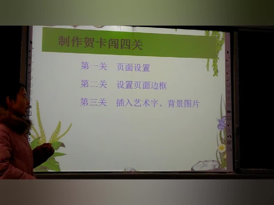 人教版 八年级信息技术上册 10运用word制作电子贺卡-视频名师示范课