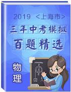 2019上海市三年中考模擬物理百題精選