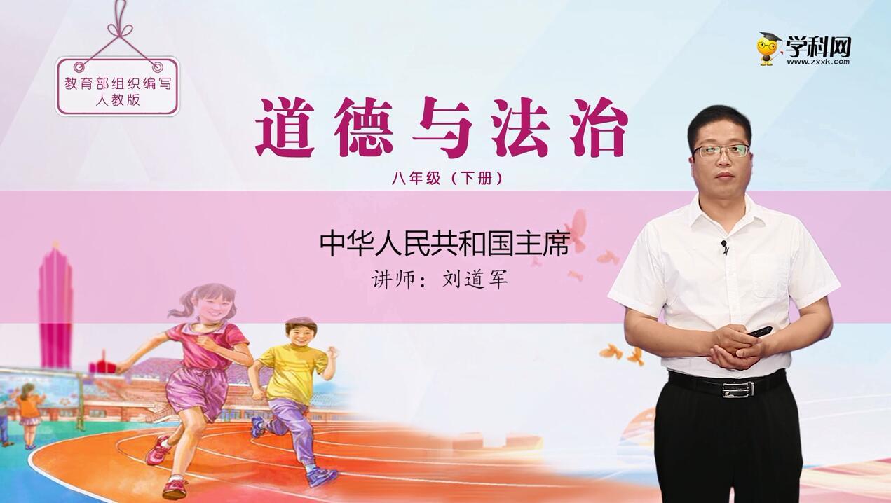 3.6.2 中华人民共和国主席-八年级道德与法治下册(部编版微课堂)