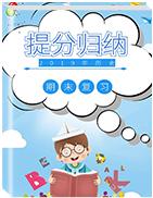 2019年钱柜游戏手机网页版高中历史期末复习知识提纲