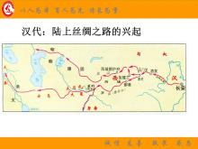 高考歷史復習:中國古代對外貿易-絲綢之路的興衰-視頻微課堂