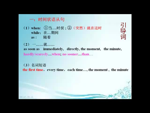外研版 高三英語下冊 狀語從句專項復習-視頻微課堂