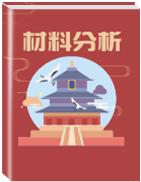 2019年最新最强钱柜官网部编人教版七年级历史下册材料题集锦