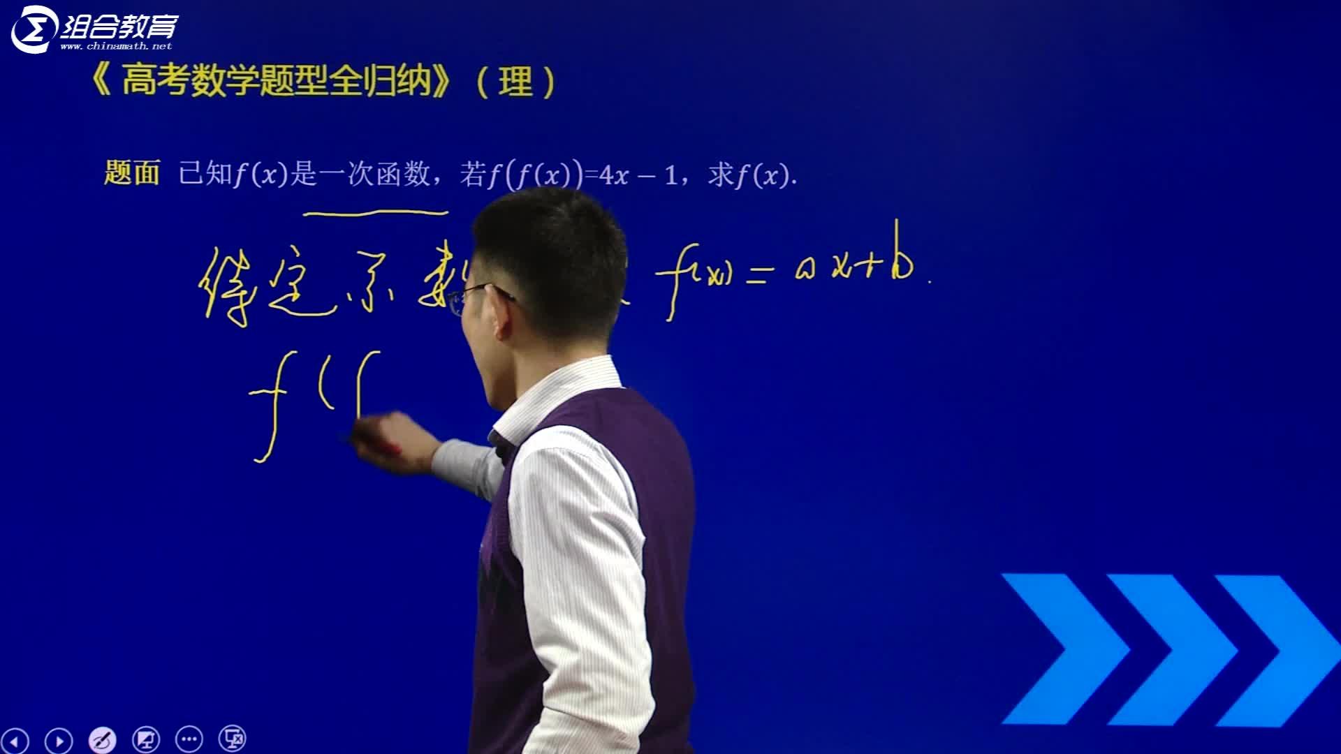 视频2.3 函数解析式的求法-【洞穿高考】2020版高考理科数学题型全归纳
