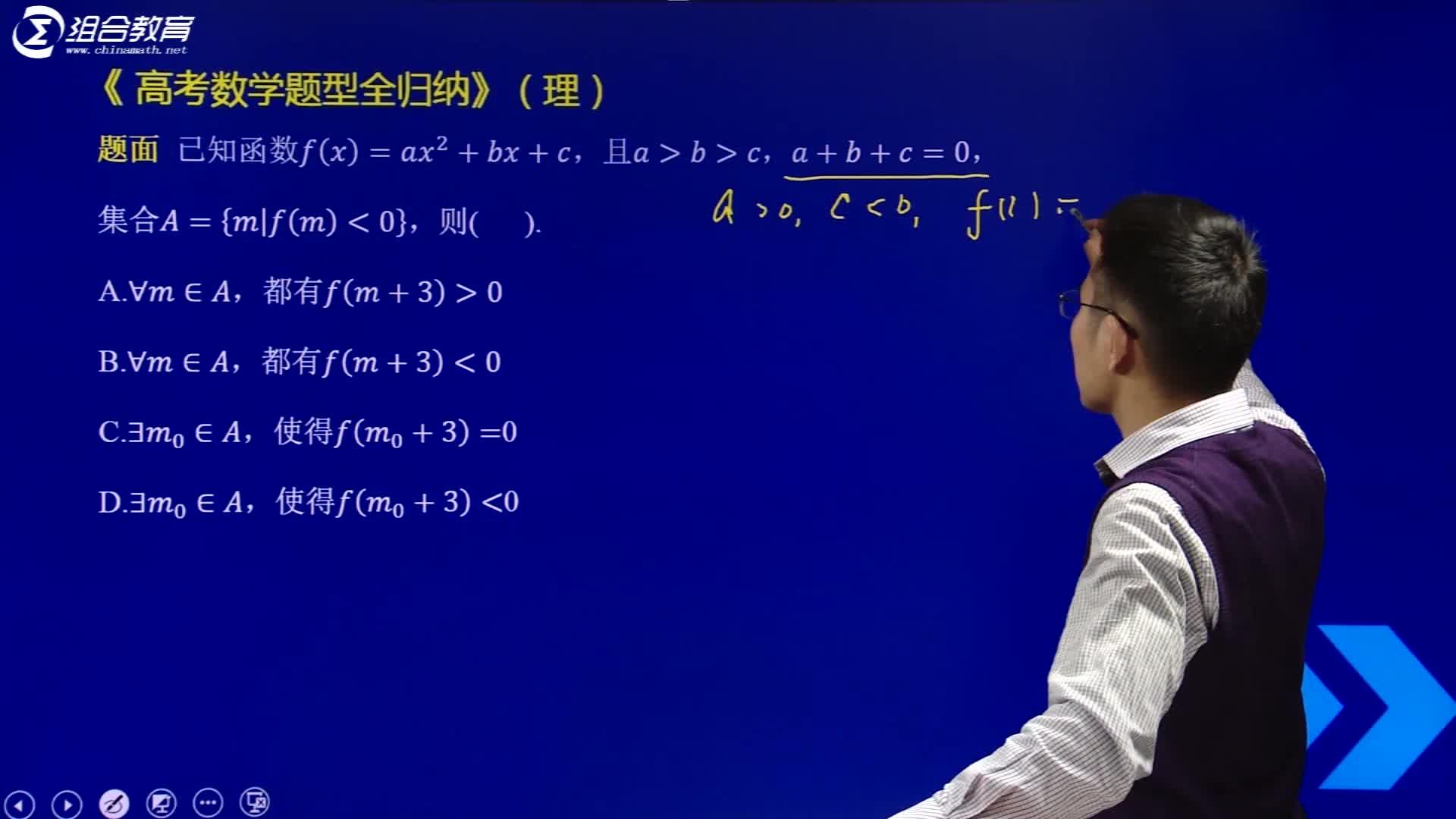 视频2.29 利用二次函数性质研究恒成立问题-【洞穿高考】2020版高考理科数学题型全归纳