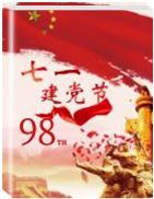 """【""""表白""""祖国】党的光辉历程知多少――中考中国共产党专题"""