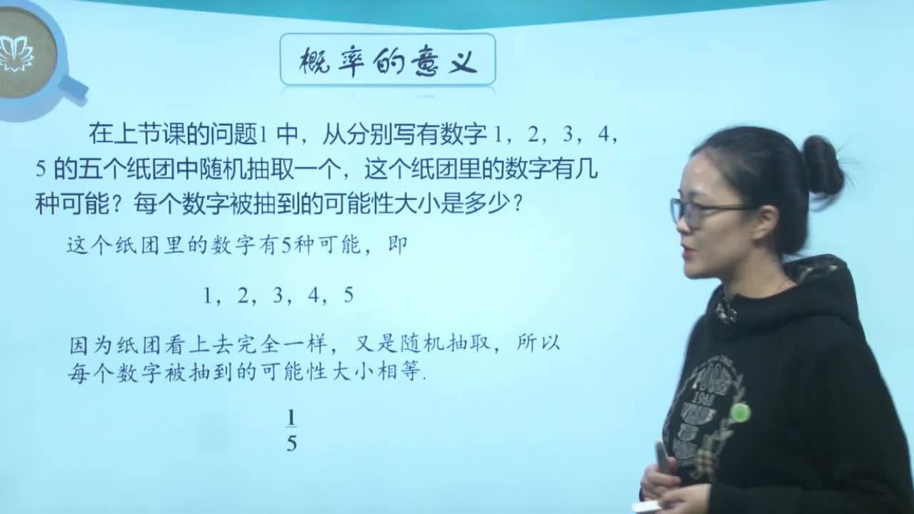 视频46 25.1.2概率(1)——概率的意义【慕联】初中完全同步系列人教版数学九年级上册