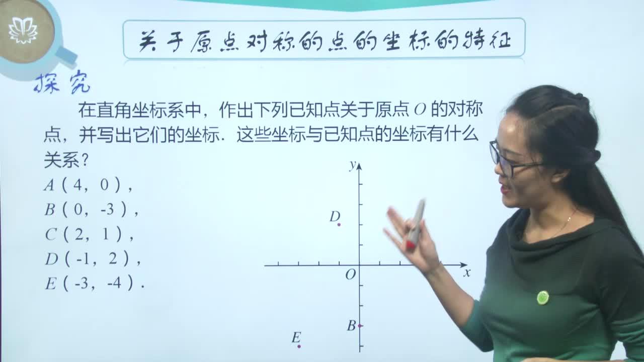 视频27 23.2.3关于原点对称的点的坐标【慕联】初中完全同步系列人教版数学九年级上册