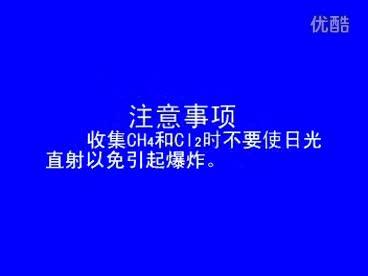 人教版 高一化學 必修二:甲烷與氯氣取代反應視頻-實驗演示視頻