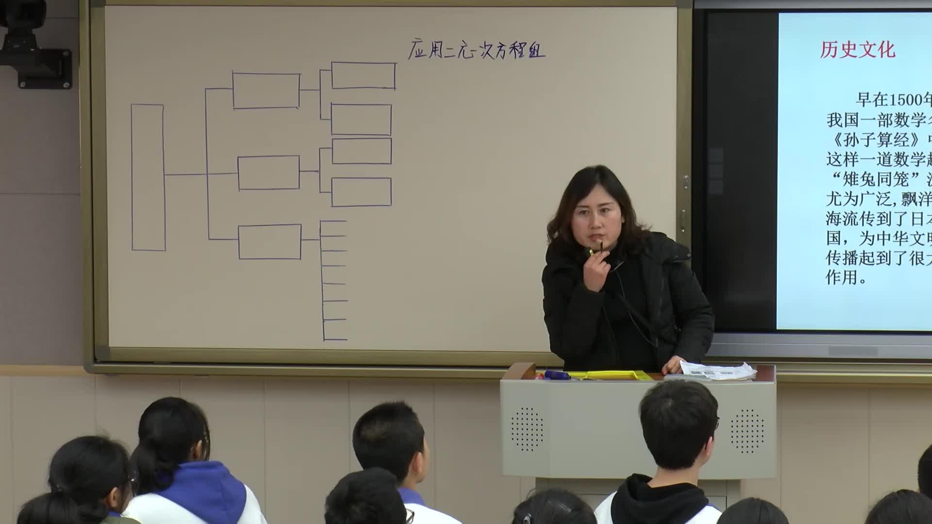 北師大版 八年級數學上冊 5.3 應用二元一次方程組-雞兔同籠-視頻公開課