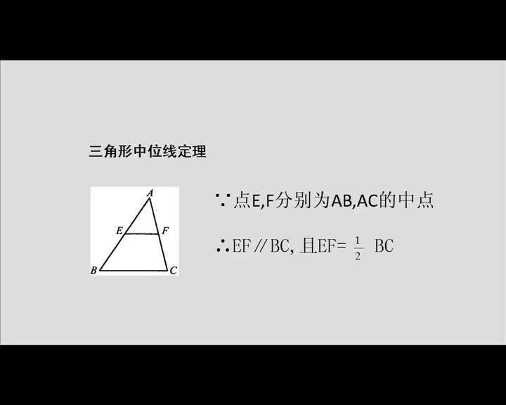 人教版 八年级数学下册 18.1.3平行四边形的判定定理的应用-视频微课堂