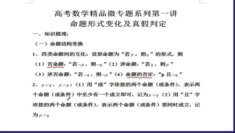 高考数学精品微专题系列第一讲:命题形式变化及真假判定-视频微课堂