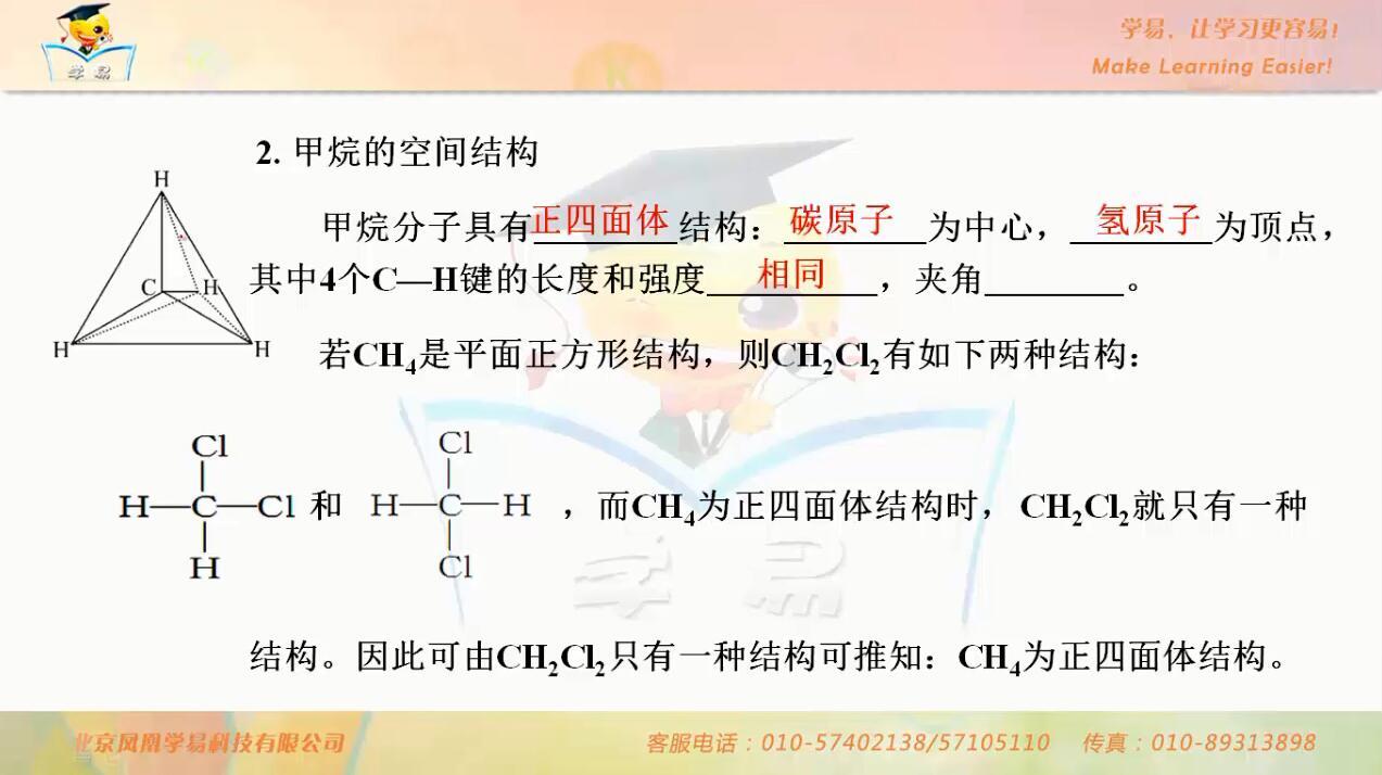 必修2 第七单元 有机化合物 视频打包下载(1-4讲)--名师微课堂(自制)