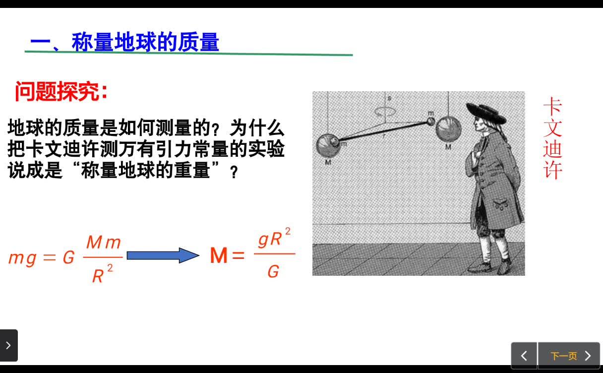 人教版必修2 第六章第4节《万有引力理论的成就》(微课视频)