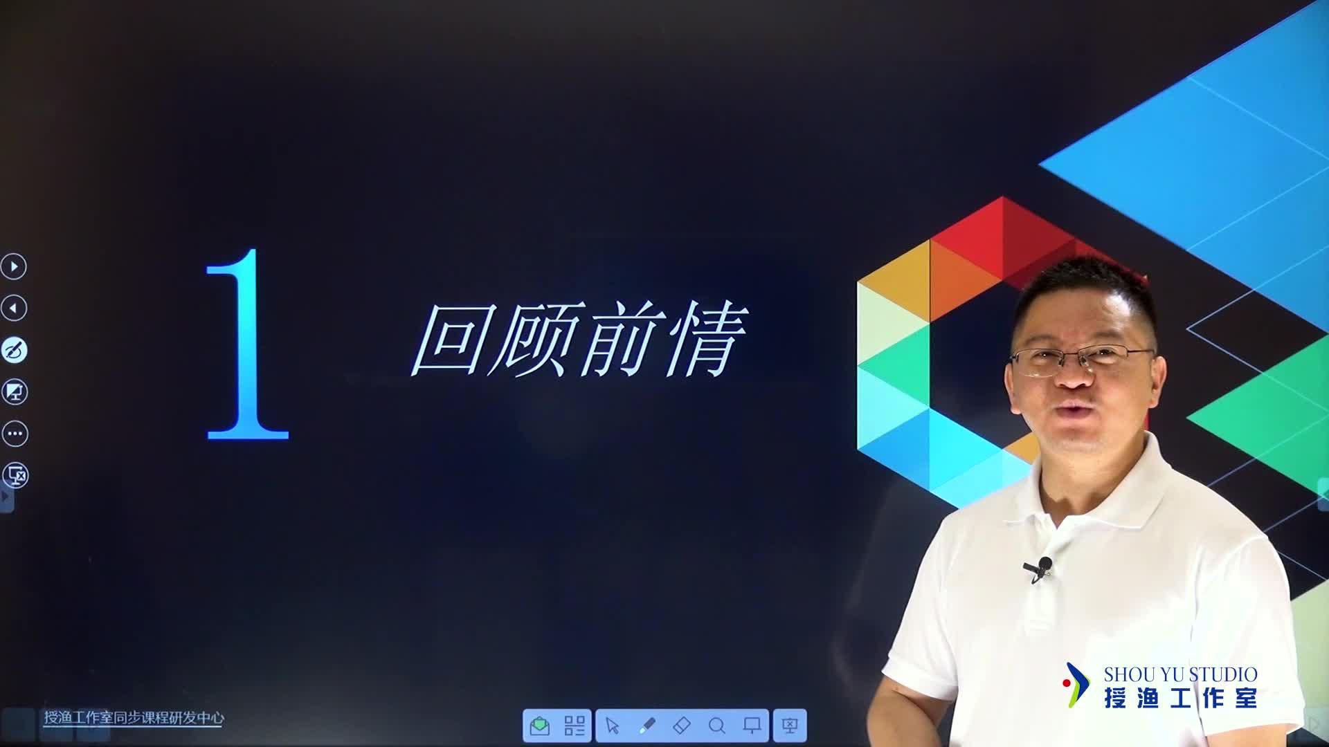 视频5.1 初步认识集合概念  回顾前情-2019年《初高中衔接课》教材数学