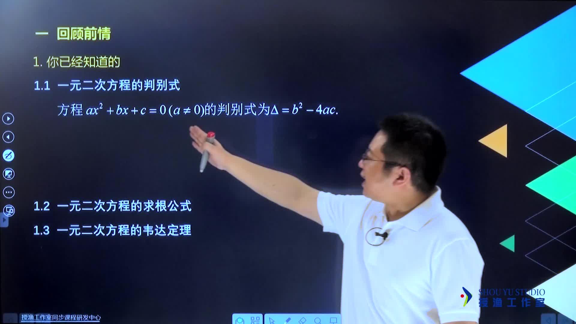 视频2.1 判别式与韦达定理  回顾前情-2019年《初高中衔接课》教材数学