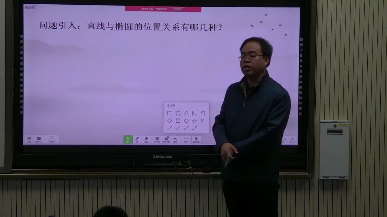 人教A版 高二数学选修2-1 第二章 直线与椭圆的位置关系(叶正龙)-视频公开课