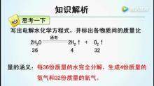九年级化学上册 第五单元 根据化学方程式计算的依据和步骤-视频微课堂
