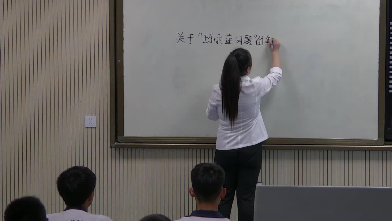 """人教课标版 高二数学选修2-3 第二章 概率《关于""""玛丽莲问题""""的争论》-视频公开课"""