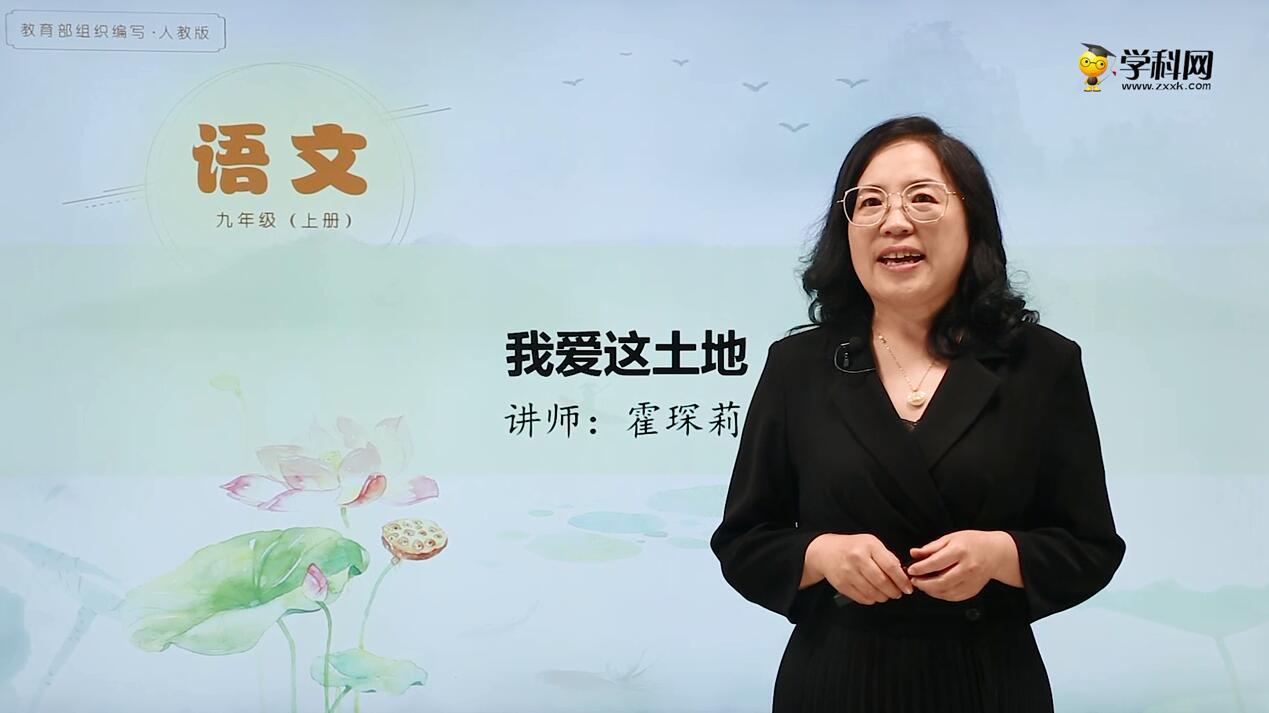 1.2 我爱这土地 艾青(阅读鉴赏)-语文九年级上册(部编版微课堂)