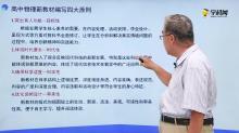 2.2 新教材编写四大原则-高中物理新教材解读