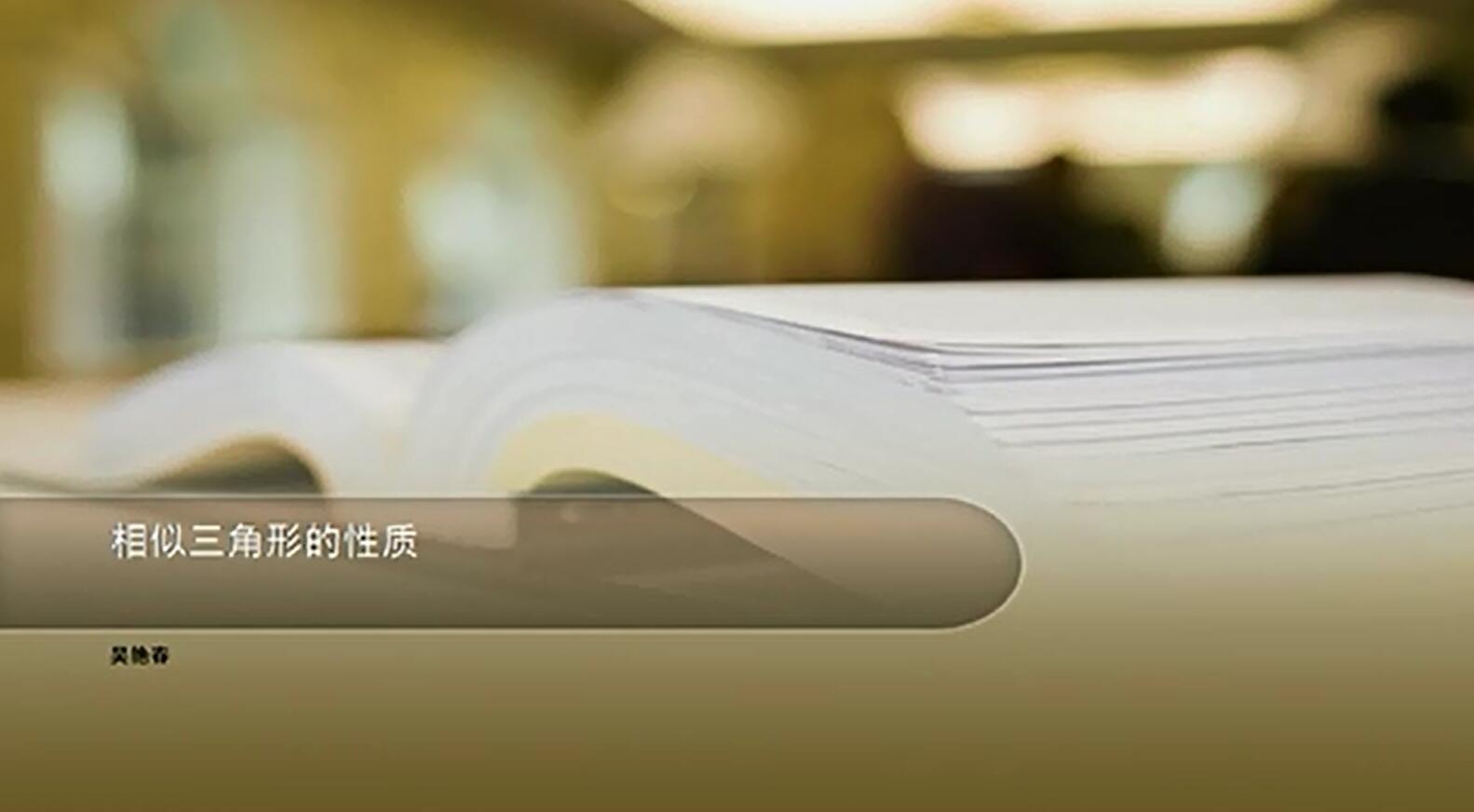 人教版数学九年级下册27.2.2相似三角形的性质[吴老师]【市一等奖】优质课 (1份打包)