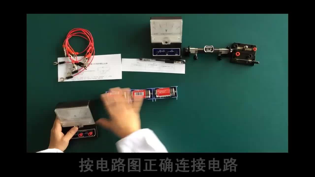 人教版 八年级物理:八、用电压表和电流表测量小灯泡的额定功率-实验演示视频